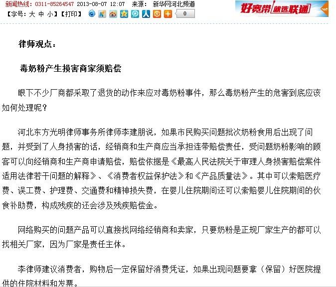 李律师在新华网就毒奶粉事件做点评